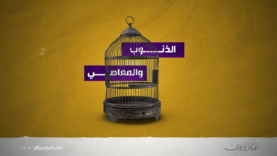 Photo of الذنوب والمعاصي وآثارها في فكر وسلوك العوام والنخبة