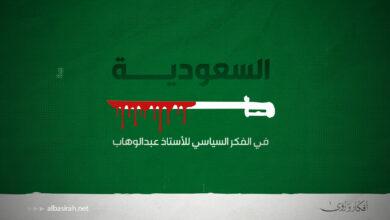Photo of السعودية في الفكر السياسي للأستاذ عبدالوهاب حسين