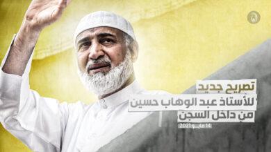 Photo of تصريح جديد للأستاذ عبد الوهاب حسين من داخل السجن